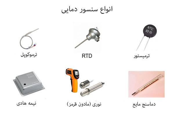 انواع سنسور دمایی
